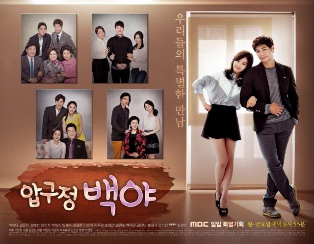 Apgujeong-Midnight-Sun-Poster1